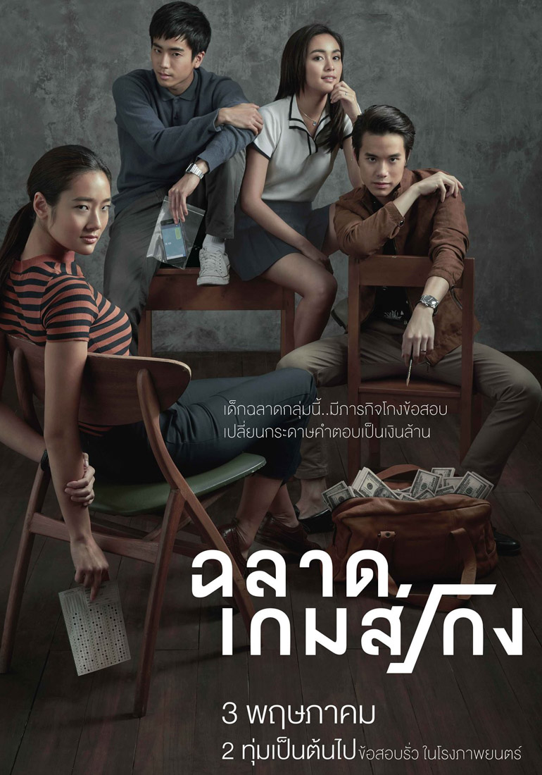 BAD GENIUS Poster Thai
