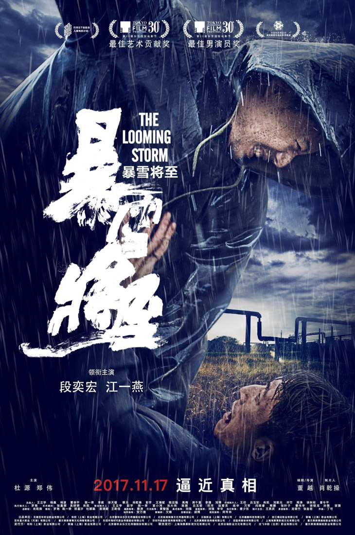 THE LOOMING STORM Poster2