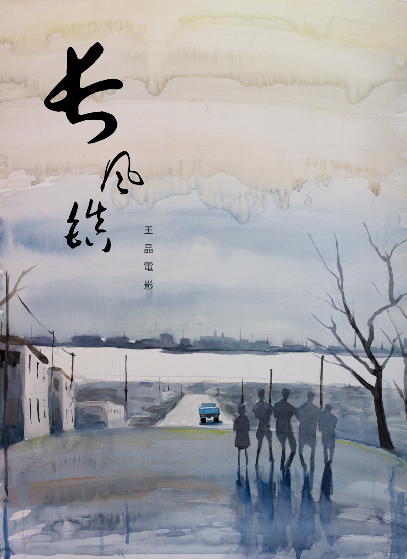 Changfeng Town Poster